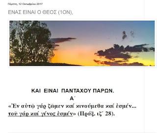 http://newanapalmoi.blogspot.gr/2017/10/1.html