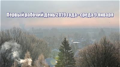 08.01.2019 - выходной или рабочий день
