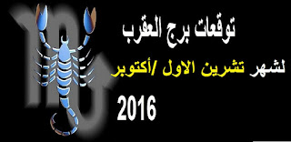 توقعات برج العقرب لشهر تشرين الاول/ اكتوبر 2016