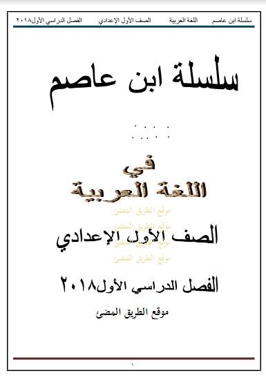 حمل المذكرة الجديدة فى النحو للصف الأول الإعدادى الترم الاول  ,مذكرة ابن عاصم .