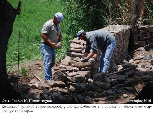 Εγγραφή της Τέχνης της Ξερολιθιάς στον Αντιπροσωπευτικό Κατάλογο της Άυλης Πολιτιστικής Κληρονομιάς της Ανθρωπότητας (Unesco)
