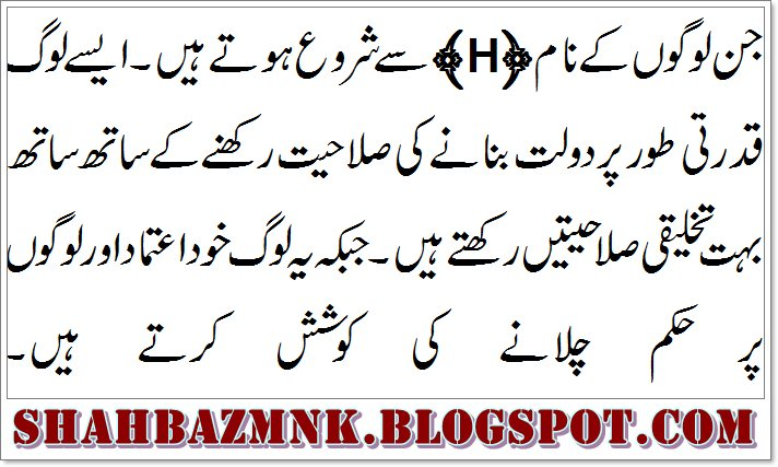 H Name Meaning In Urdu And Definition | ShahbazMnk- Daily ...