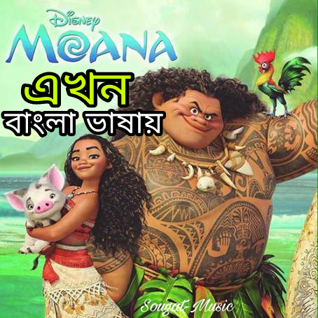 Moana Bangla Dubbing Movie