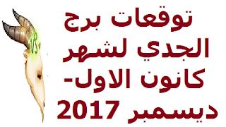 توقعات برج الجدي لشهر كانون الاول- ديسمبر 2017