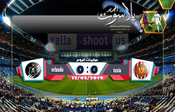 اهداف مباراة الترجي التونسي واورلاندو بيراتس اليوم 12-02-2019 دوري أبطال أفريقيا