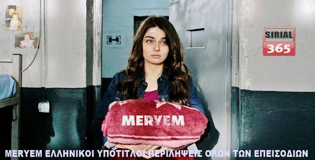 MERYEM GR SUBS EPISODION