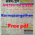 Karmasangsthan Bengali News Paper PDF 3rd February, 2018 | Karmasangsthan News Paper This week Download