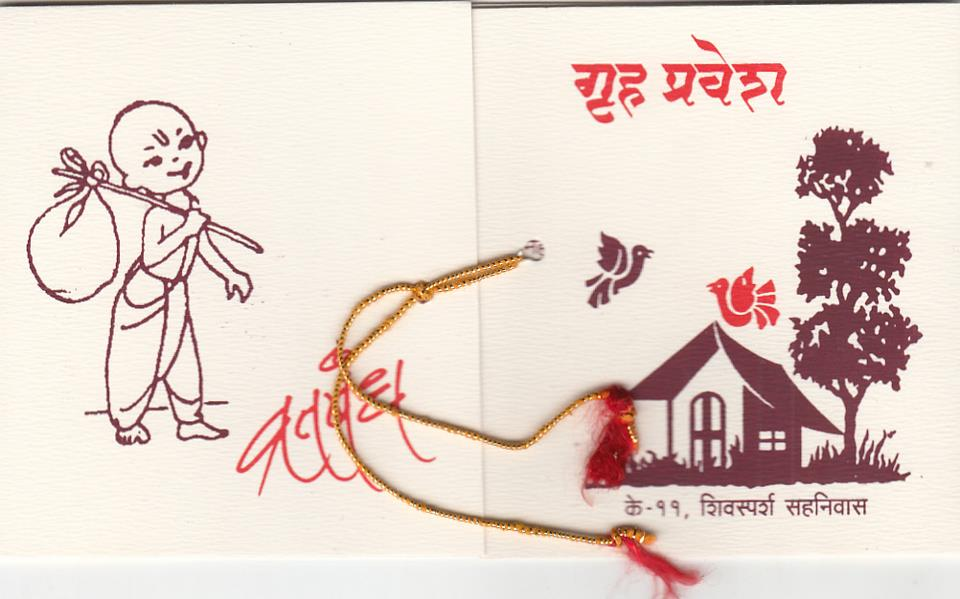 Wedding and Jewellery: Griha pravesh invitation card in marathi - housewarming invitation in marathi