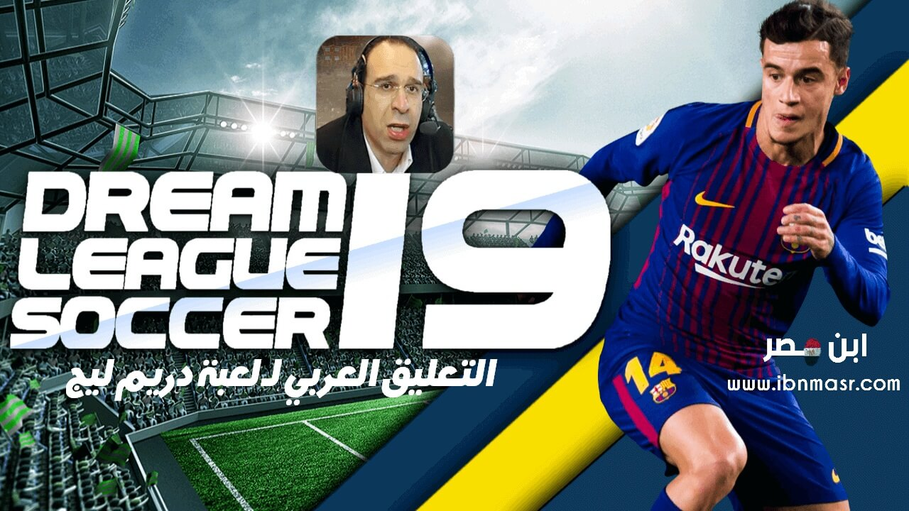 add-arabic-comment-file-dream-league-game