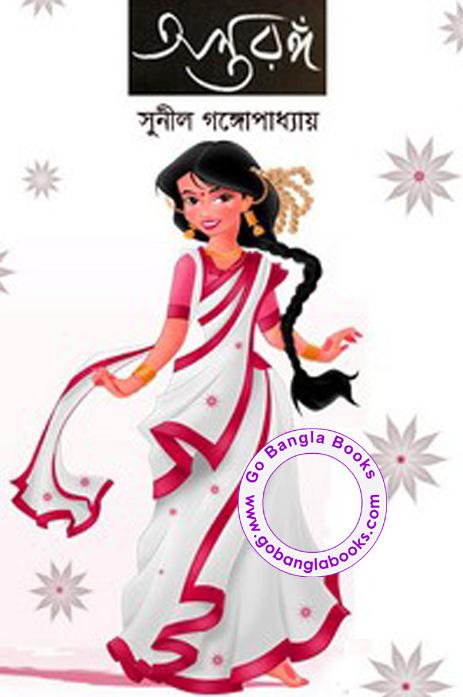 Chobir Deshe Kobitar Deshe Pdf