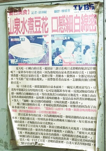 山泉水手工豆花~三峽人氣甜品