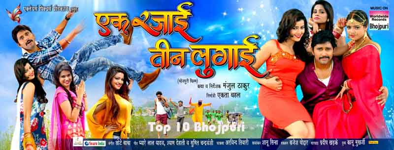 Bhojpuri Movie EK Rajai Teen Lugai Trailer video youtube Feat Yash Kumar, Diya Singh, Anu Upadhyay, Shubra Ghosh, Ashutosh Khare first look poster, movie wallpaper