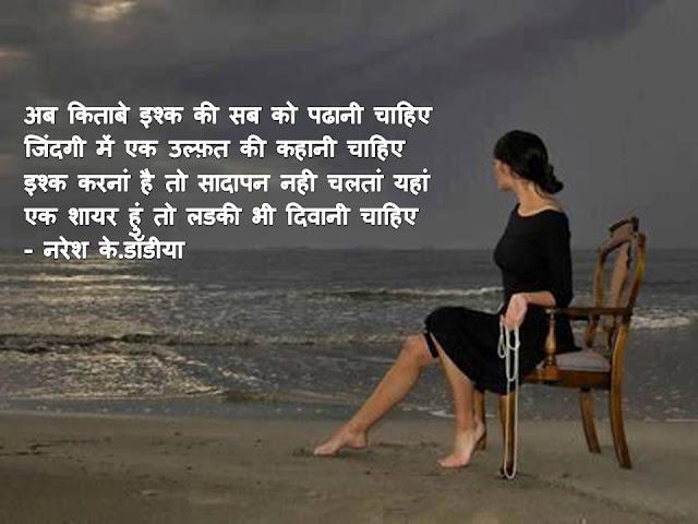 अब किताबे इश्क की सब को पढानी चाहिए Hindi Muktak By Naresh K. Dodia
