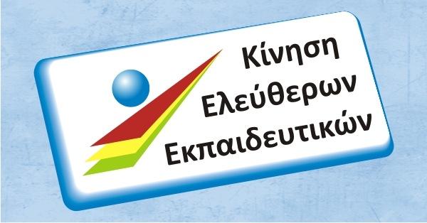 Υποψήφιοι Διευθυντές - Ενημερωτικό Δελτίο των Αιρετών στο ΠΥΣΔΕ Πιερίας