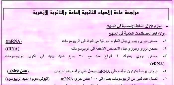 مراجعة ليلة امتحان الأحياء للثانوية العامة والأزهرية 2019 للأستاذ شريف الحوت