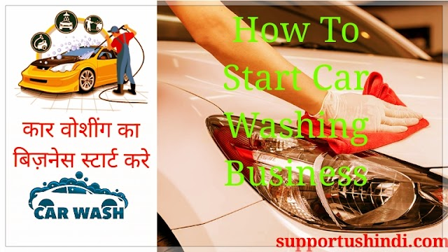 Car Washing Business Kaise Start Kare In Hindi