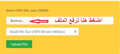 ضغط الملفات الصوتية  MP3 اون لاين بدون برامج