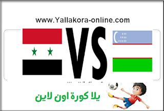 مشاهدة مباراة سوريا واوزباكستان بث مباشر بتاريخ 01-09-2016 تصفيات كأس العالم وكأس اسيا