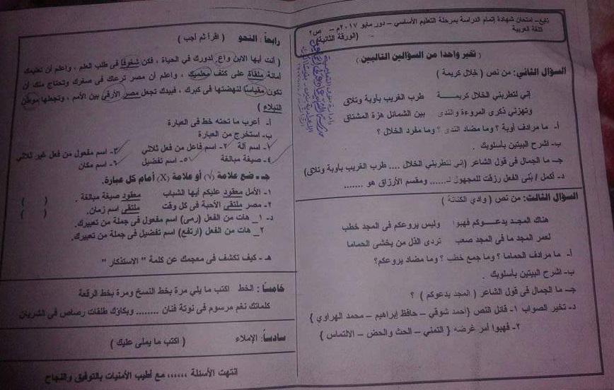 ورقة امتحان اللغة العربية للصف الثالث الاعدادي الفصل الدراسي الثاني 2017 محافظة المنوفية