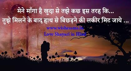 love shayari, love shayari in hindi, love shayari image, true love shayari, beautiful hindi love shayari, love shayari in hindi for girlfriend, love shayari photo, best love shayari, dil love shayari, romantic love shayari, new love shayari, love shayari with image in hindi, love shayari for gf, heart touching love shayari, hindi shayari dosti love, best love shayari in hindi, love quotes in hindi for him, romantic shayari on love in hindi, cute love shayari, love shayari photo hd