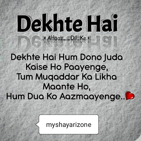 Hindi Emotional Love Shayari Image