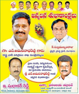 N. AMARANATHA REDDY BIRTHDAY 2 ND JULY
