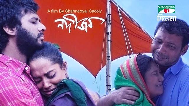 Nodijon (2017) Bangla Movie Ft. Nirab & Mamunur Rashid HDRip 720p