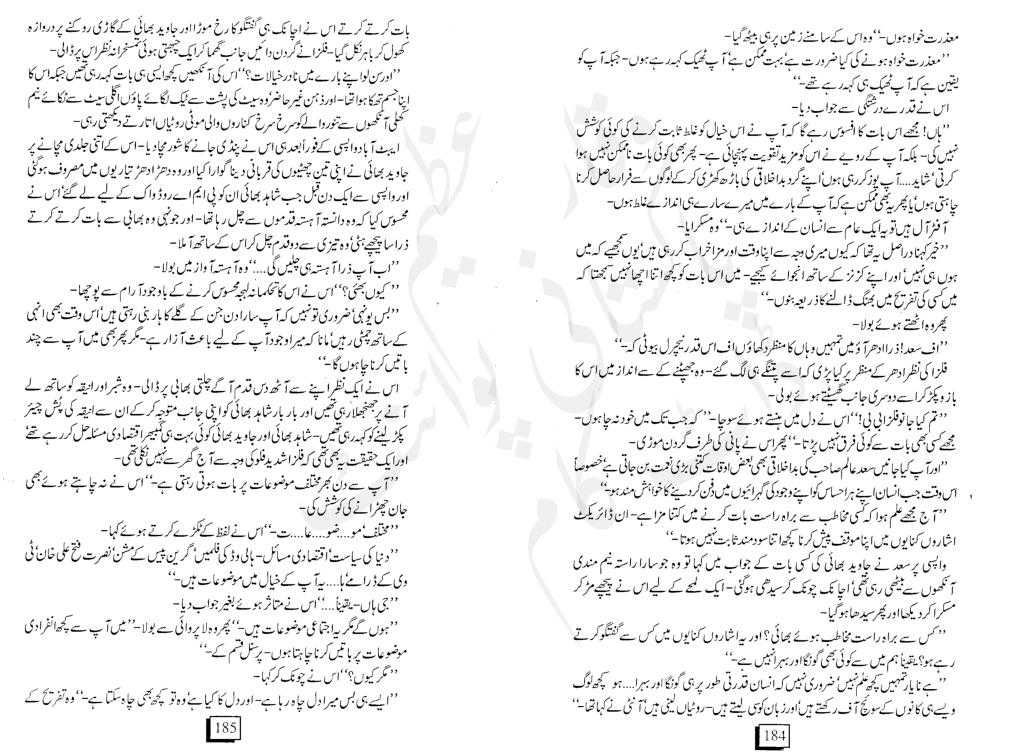 Free Urdu Digests: Aao such bolen novel by Aneeza Sayed