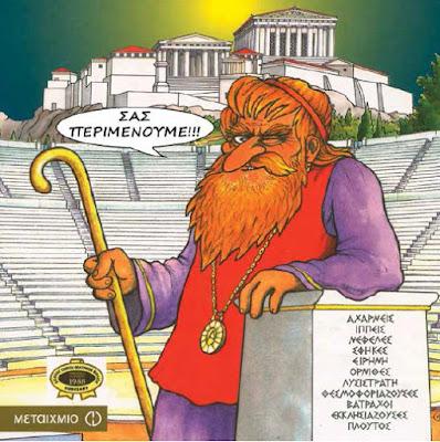 """""""Ο Αριστοφάνης μέσα από τα κόμικς'': Επετειακή εκδήλωση για τα 35 χρόνια κυκλοφορίας στο ΑΜΘ"""