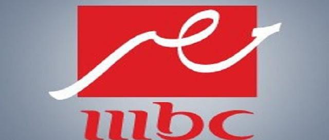 استقبال تردد قناة ام بي سي مصر Mbc Masr 1 2 الجديد على النايل سات