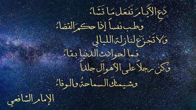 قصيدة دع الأيام تفعل ما تشاء الإمام الشافعي