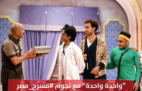 مشاهدة مسرح مصر الموسم الثانى الحلقة 6