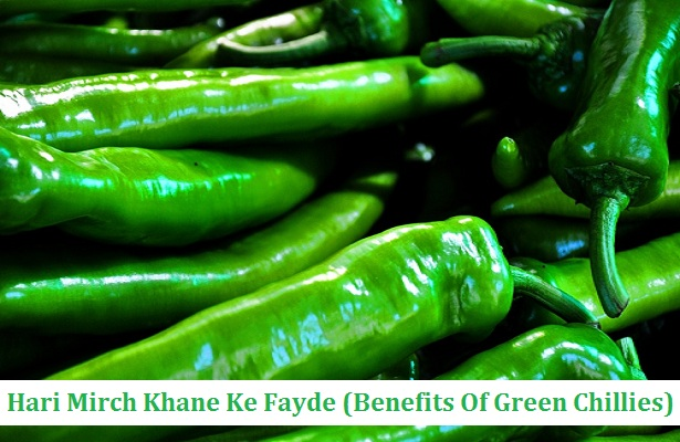Hari Mirch Ke Fayde, Hari-Mirch, Green Chili Benefits In Urdu, Green-Chillies-Benefits-In-Urdu, Hari-Mirch-Benefits, Health Benefits In Urdu, Health Tips In Urdu, Urdu Health Tips, Urdu Tips, Desi Totkay, Desi Ilaj,