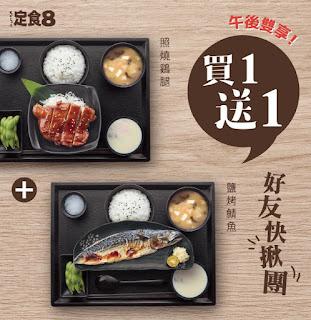 【定食8】午後雙享 定食買一送一