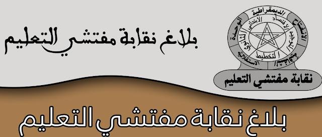بيان المكتب الوطني نقابة مفتشي التعليم 24/12/2017