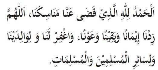 29-doa-umroh-doa-tahallul-setelah-memotong-rambut Kumpulan Doa Umroh Kumpulan Doa Umroh 29 doa umroh doa tahallul setelah memotong rambut