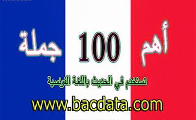 باك داتا: أهم 100 جملة الأكثر إستعمالا في اللغة الفرنسية على الإطلاق