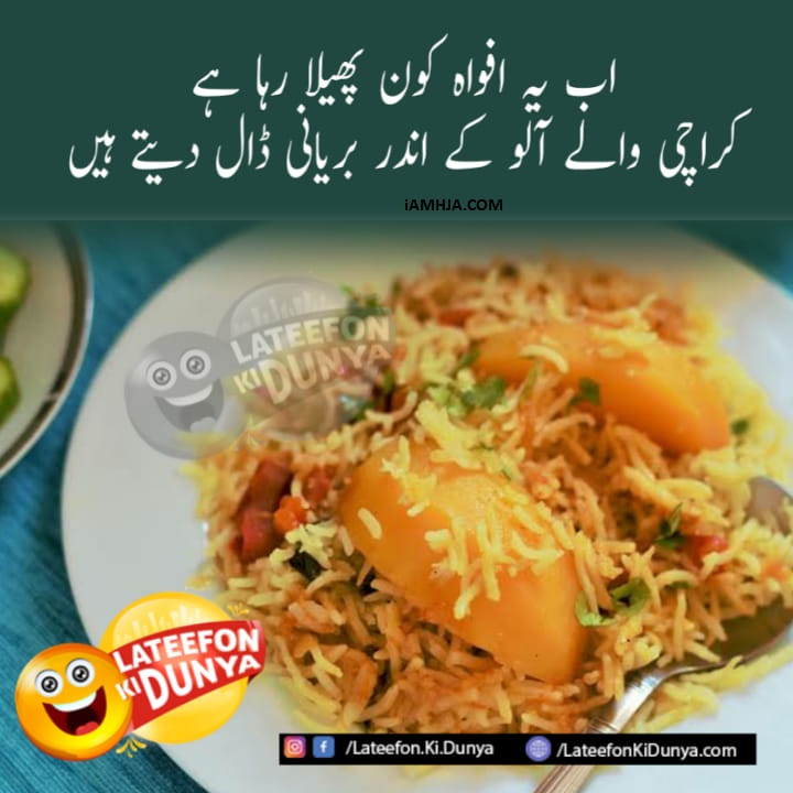 30+ Best New Funny Jokes In Urdu Collection With Pictures