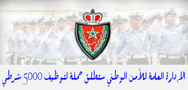 الإدارة العامة للأمن الوطني ستطلق حملة لتوظيف 5000 شرطي