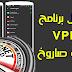 أفضل تطبيق vpn جديد وسريع جدا استفد من جميع مميزاته مجانا ودعم كامل لPUBG