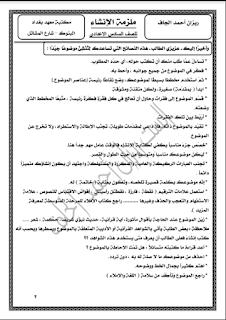 ملزمة الأنشاء للدكتورة ريزان احمد الجاف 2016 / 2017