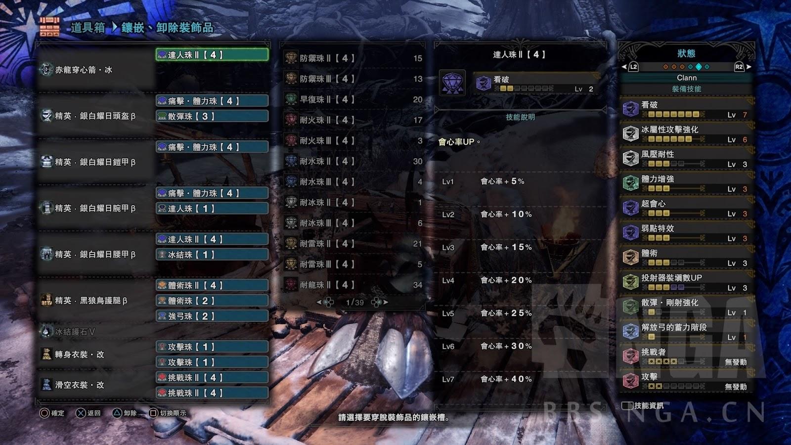 魔物獵人 世界 Iceborne 12.03版體力3弓箭配裝推薦 | 娛樂計程車