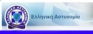 Μηνιαία Δραστηριότητα της Ελληνικής Αστυνομίας. (Ιούλιος 2017) (Συλλήψεις – Εξιχνιάσεις – Εξαρθρώσεις – Κατασχέσεις)