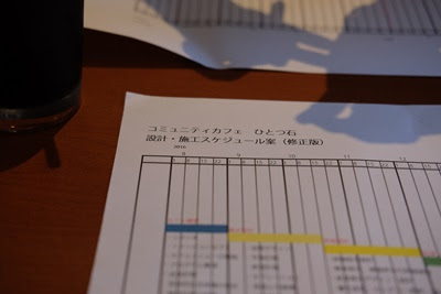生坂村の古民家カフェ ひとつ石 設計・施工スケジュール