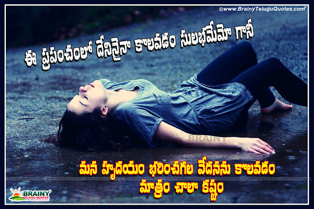Here is Best Telugu confidence Quotes, Nice telugu Belief Quotes, Top motivational Telugu friendship quotes, New Telugu LanguageAlone Sad Love Quotes in Telugu, Heart Feel Love quotes & Dialogues in Telugu, Heart touching Sad Love broken heart telugu quotes with Images wallpapers, Nice Telugu Sad Life Quotes with images . Most Popular Telugu Quotes about Love Images,Heart touching love quotes for him, Beautiful telugu love messages for sms whatsapp, inspirational telugu lines about love friendship confidence belief, new latest trending online telugu fresh thoughts about love friendship confidence and belief pdf free downloads for facebook whatsapp google plus twitter friends.
