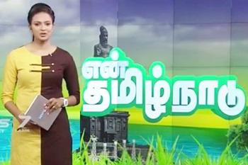 En Tamilnadu News 26-07-2017 News 7 Tamil