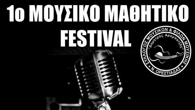 1ο Μουσικό Μαθητικό Φεστιβάλ Νέας Ορεστιάδας