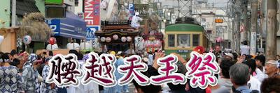 小動神社天王祭