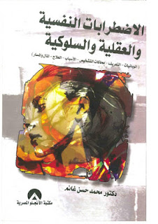 تحميل كتاب الاضطرابات النفسية والعقلية والسلوكية - محمد حسن غانم pdf