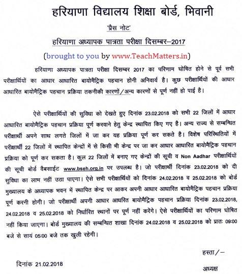 image : HTET Result 2018 : Adhaar Based Biometric Identification Notice @ TeachMatters